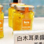台湾 台北 8more  活的白木耳專賣店 白きくらげジャム パッションフルーツ パイナップル