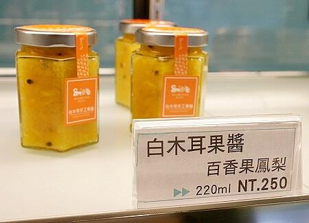 台湾 台北 8more  活的白木耳專賣店 白きくらげジャム パッションフルーツパイナップル
