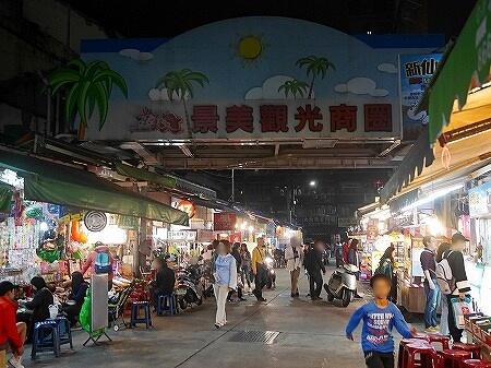 台湾 台北 景美夜市
