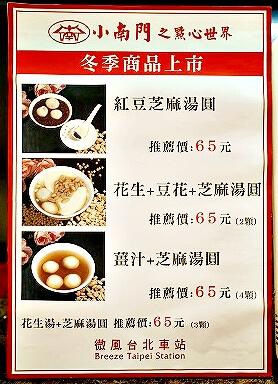 小南門傳統豆花 台北駅 フードコート 微風台北車站 冬季限定メニュー