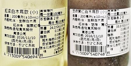 台湾 台北 8more  活的白木耳專賣店 白きくらげ