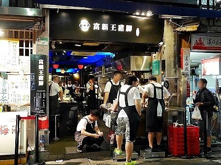 台北 富覇王猪脚 豚足