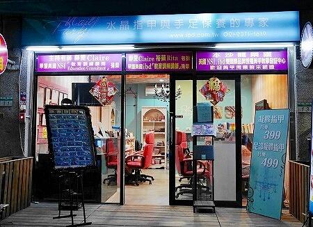 台湾 台北 西門 Nail Party 指愛PARTY藝術美甲沙龍 ネイルサロン