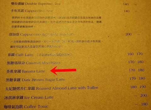 台湾 台北 富錦街 Fujin Tree 353 CAFE 富錦樹353咖啡 メニュー コーヒー