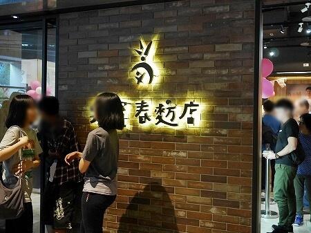 呉寶春 台湾 台北 パン 誠品生活