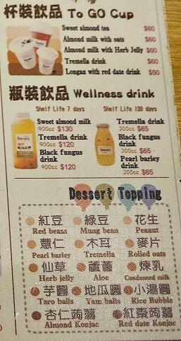 台湾 台北 迪化街 夏樹甜品 メニュー
