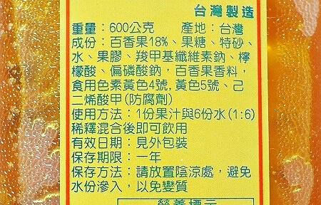 台湾 台北 迪化街 海中行 パッションフルーツジャム 原材料