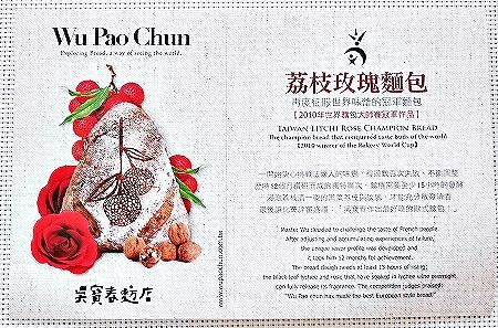 荔枝玫瑰麵包 ライチ バラ 呉寶春 台湾 台北 パン 誠品生活