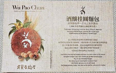 世界一 酒醸桂圓麺包 呉寶春 台湾 台北 パン 誠品生活