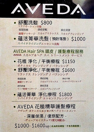 台湾シャンプー メニュー 値段 DOS Hair Salon