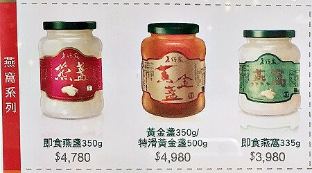 台湾 台北 老行家 つばめの巣 燕 新光三越 台北駅前店 値段