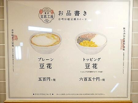 東京豆花工房 台湾スイーツ メニュー