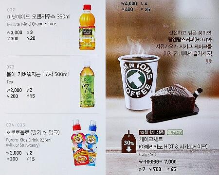ティーウェイ航空 機内食 機内販売 軽食 成田 大邱 TW212 TW211 ケーキ