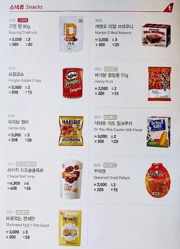 ティーウェイ航空 機内食 機内販売 軽食 成田 大邱 TW212 TW211