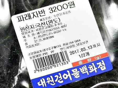 韓国 大邱 テグ 西門市場 乾物百貨店 ラベル 表示 賞味期限
