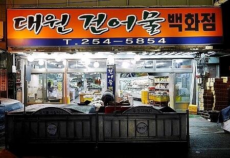 韓国 大邱 テグ 西門市場 乾物百貨店