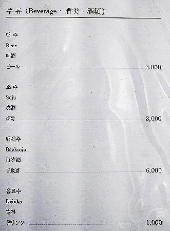 韓国 大邱 テグ 西門市場 チムカルビ サンミ食堂 メニュー