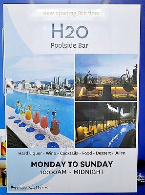 ノボテルアンバサダー大邱 ホテル テグ プールサイドバー H2O