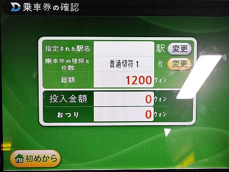 韓国 大邱 テグ 地下鉄 切符 券売機 買い方