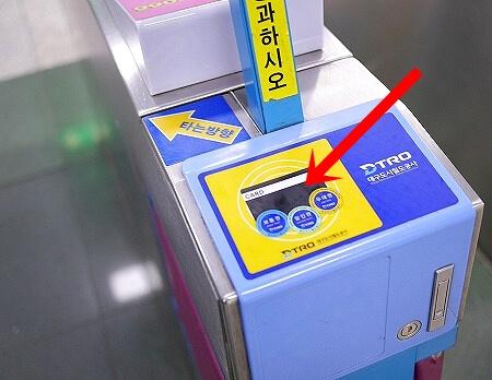 韓国 大邱 テグ 地下鉄 切符 改札 乗り方