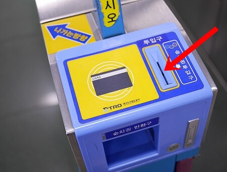 韓国 大邱 テグ 地下鉄 切符 改札 降り方