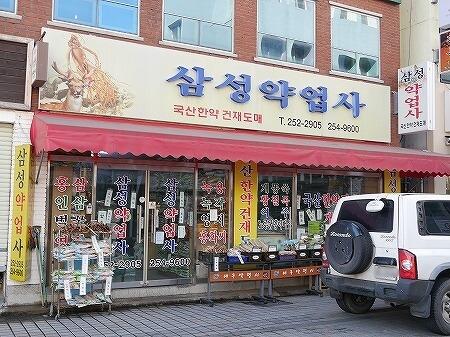 韓国 大邱 テグ 薬令市場 漢方 韓方 日曜 開いてるお店