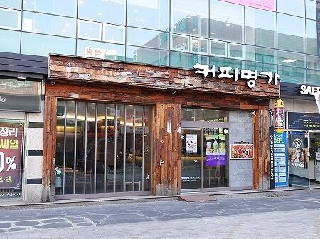 韓国 大邱 テグ 珈琲名家 コーヒー名家 半月堂店