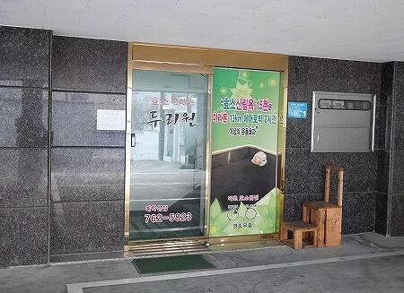 韓国 大邱 テグ 酵素カフェ トゥリウォン 酵素浴 酵素風呂