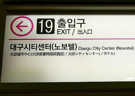 大邱 テグ 中央路駅 地下街 ノボテルアンバサダーホテル 行き方 表示