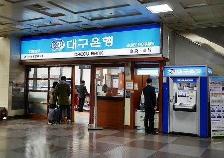 韓国 大邱空港 テグ 銀行 両替