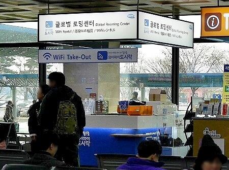 韓国 大邱空港 テグ wifi レンタル ルーター