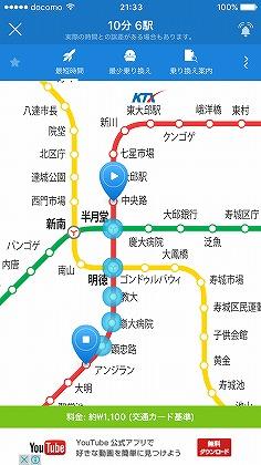 Subway Korea アプリ 韓国 地下鉄