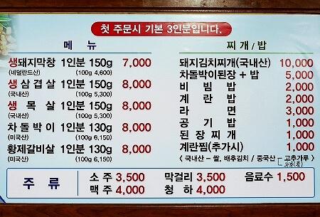 韓国 大邱 テグ テヨンセンマクチャン ホルモン焼き メニュー