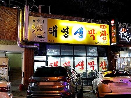 韓国 大邱 テグ テヨンセンマクチャン ホルモン焼き