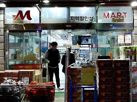 韓国 東大邱 テグ Mマート スーパー