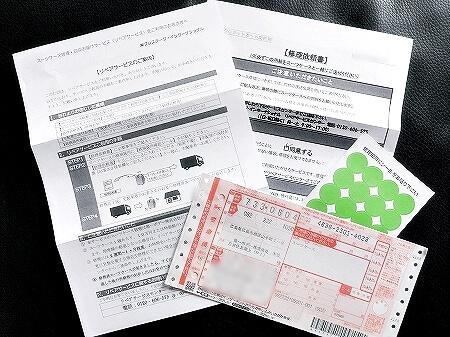 楽天プレミアムカード 海外旅行保険 スーツケース修理 伝票