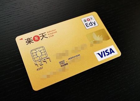楽天プレミアムカード ゴールドカード 海外旅行保険