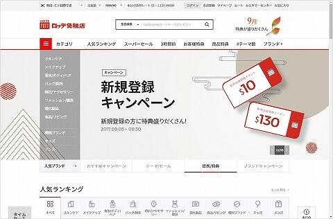 ロッテオンライン免税店 新規登録 キャンペーン