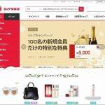 ロッテオンライン免税店 PCサイト