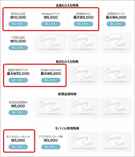 韓国 ロッテオンライン免税店 キャンペーン