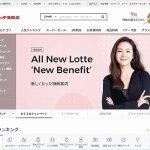 ロッテオンライン免税店 リニューアル
