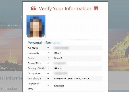 ミャンマーのビザのオンライン申請の方法(e-Visa)確認