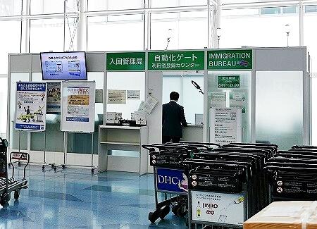 羽田空港 自動化ゲート 登録