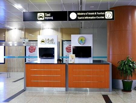 ミャンマー ヤンゴン空港 空港タクシー 値段