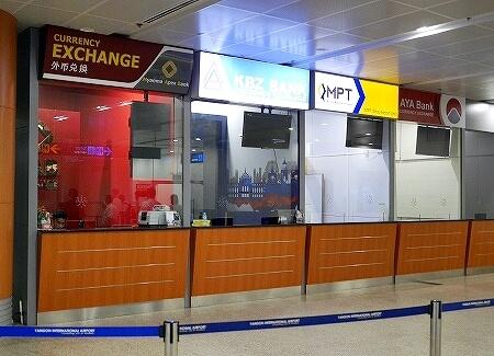 ミャンマー ヤンゴン 空港 両替所