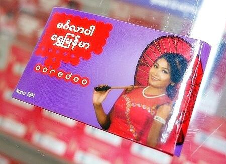 ミャンマー ヤンゴン Ooredoo SIMカード スマホ ヤンゴン中央駅