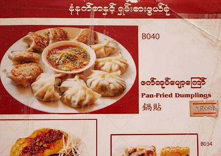ミャンマー ヤンゴン LOTAYA 餃子 レストラン