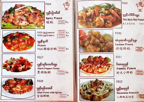 ミャンマー ヤンゴン LOTAYA メニュー
