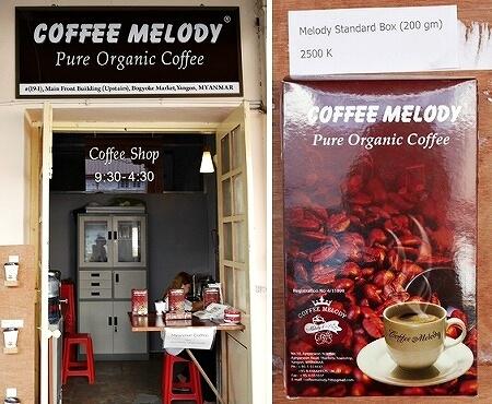 ミャンマー ヤンゴン ボージョーアウンサンマーケット カフェ COFFEE MELODY