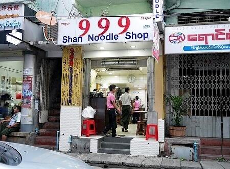 ミャンマー ヤンゴン 999 Shan Noodle シャンヌードル 外観